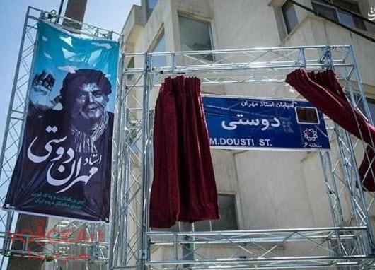 نامگذاری خیابانی در تهران بهنام گوینده و مجری معروف صداوسیما