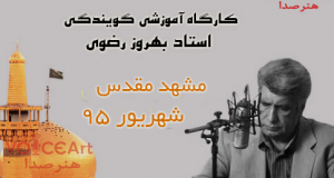 mashhad_workshop_razavi
