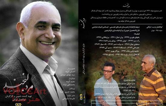 مستند پرتره ناصر ممدوح از شبکه مستند پخش می شود+تیزر