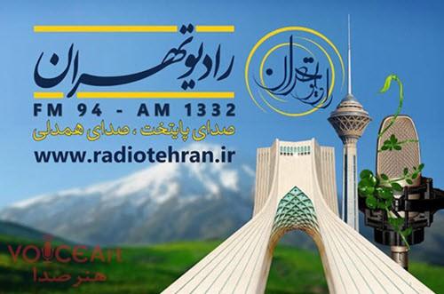 رادیو تهران - هنر صدا