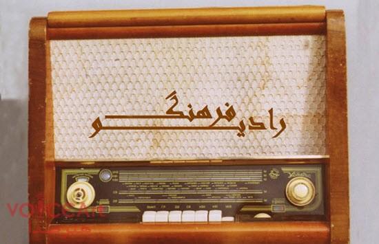 رادیو فرهنگ - هنر صدا