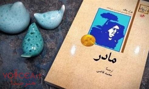 بازخوانی کتاب برنده نوبل ادبیات با صدای بهروز رضوی