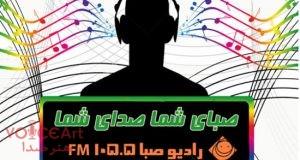 رادیو صبا-هنرصدا