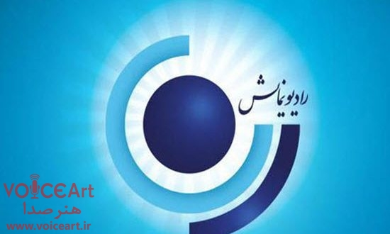 رادیونمایش-هنر صدا