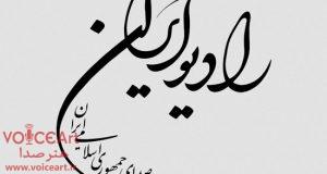 رادیو ایران-هنر صدا