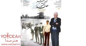 مستند اکبر آقا آکتور صدا به کارگردانی ابوالفضل توکلی در شبکه مستند-هنرصدا