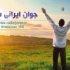 جوان ایرانی سلام-رادیو جوان-هنر صدا