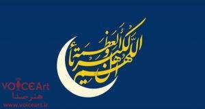 عید فطر-ماه مبارک رمضان-هنرصدا
