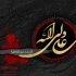 حضرت علی (ع)-ماه رمضان-شهادت امام علی-هنر صدا