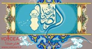 امام هشتم علي بن موسي الرضا (ع)