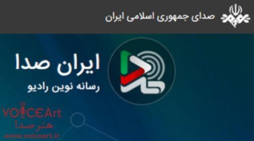 ایران صدا-هنرصدا