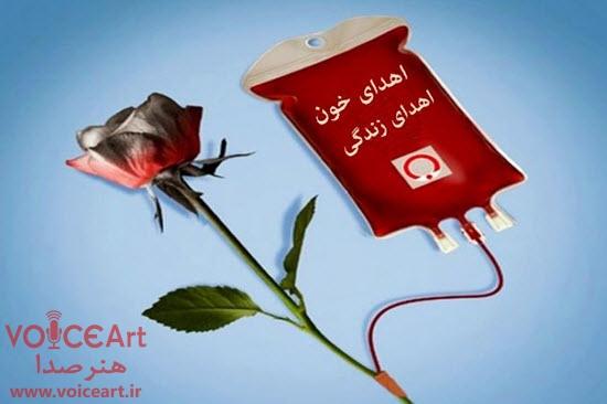 آیتم های شاد «عصرصبا» در روز اهدای خون