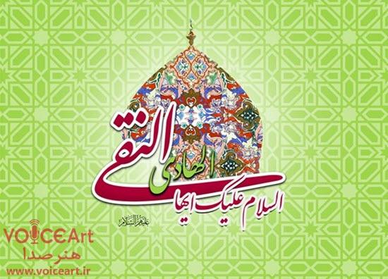 امام علي النقي الهادي (ع)-هنرصدا