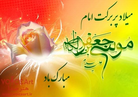 جشن ميلاد حضرت امام موسي كاظم (ع) در هفت آسمان رادیو معارف