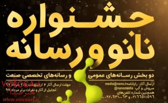 راديو ايران، رسانه شاخص در جشنواره نانو شد