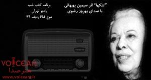 «اشکها»ی سیمین دانشور- کتاب شب رادیو تهران-بهروز رضوی-هنر صدا