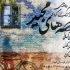 قصه های مجید-هنرصدا