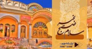 رادیو ایران-سلام صبح به خیر-هنرصدا