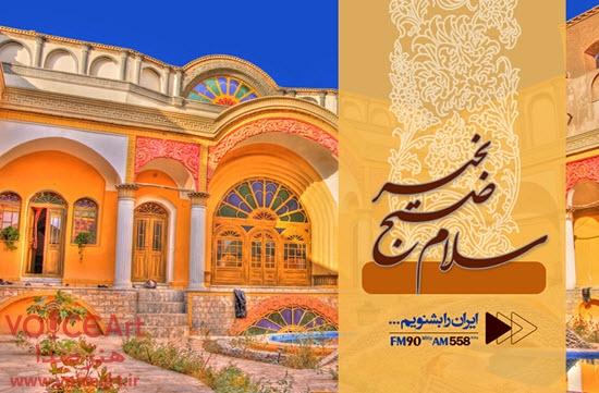 """بازگشت """"سلام صبح بخير"""" با قالب جدید به رادیو ایران"""