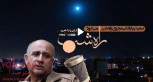 راه شب رادیو ایران