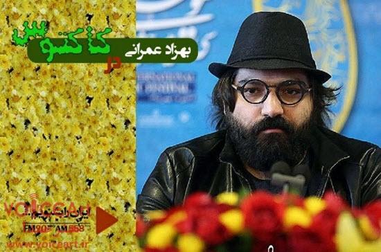 بهزاد عمرانی مهمان رادیو ایران می شود
