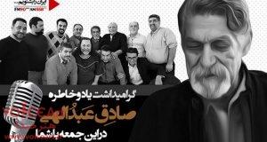 صادق عبداللهی در رادیو ایران