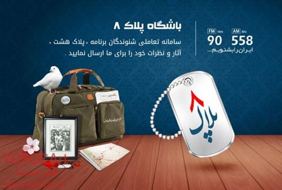 رونمایی از باشگاه مخاطبان «پلاک هشت» رادیو ایران با محوریت دفاع مقدس