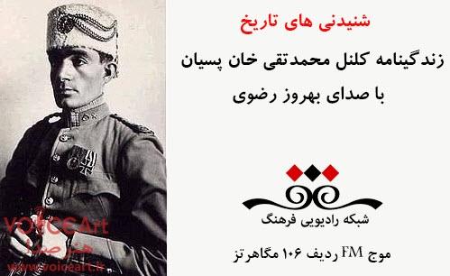 """""""شنیدنی های تاریخ"""" با صدای بهروز رضوی زندگینامه کلنل محمدتقی خان را روایت می کند"""