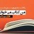 پویش ملی «من کتاب میخوانم»