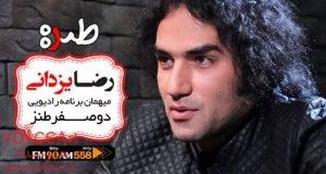 رضا یزدانی-رادیو ایران