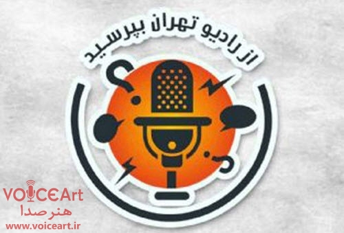 تعامل مخاطبان با «از رادیو تهران بپرسید»