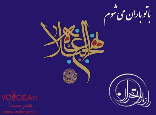 «با تو باران می شوم» را از رادیو تهران بشنوید