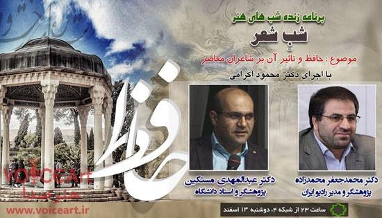 مدیر رادیو ایران میهمان مجله شبانگاهی شبکه چهار