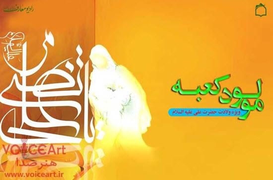 جشن میلاد مولود کعبه از رادیو معارف