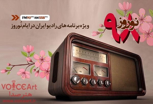 برنامههای نوروزی رادیو ایران