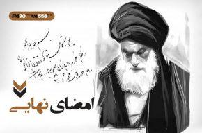 امضای نهایی در رادیو ایران