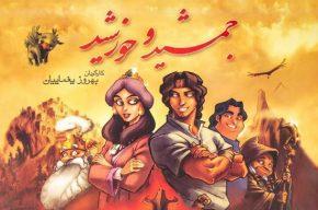 «آپاراتچی» با معرفی انیمیشنی ایرانی