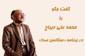 """""""سکانس صدا"""" با حضور «محمد علی دیباج»"""