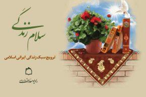 زندگی ایرانی-اسلامی در «سلام زندگی» رادیو معارف