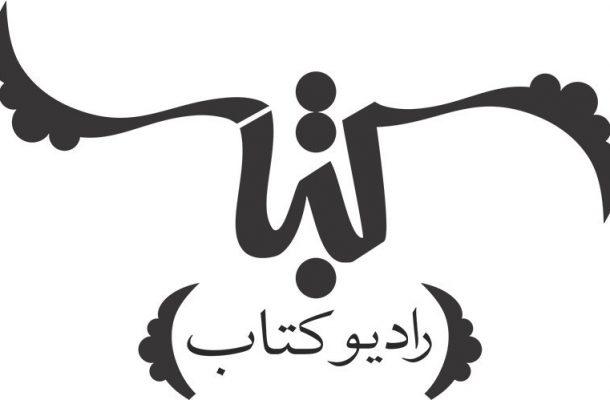 رادیو کتاب از اول اردیبهشت راه اندازی می شود