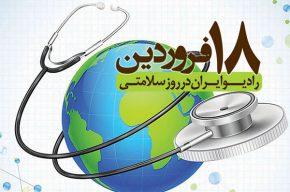در روز جهانی سلامتی همراه رادیو ایران باشید