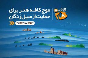 موج «کافه هنر» رادیو ایران برای حمایت از سیل زدگان