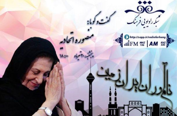 گفتگو با متخصص نامدار تاریخ قاجار در رادیو فرهنگ