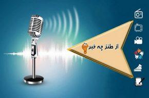 «از طنز چه خبر؟» به تازه ترین رویدادهای حوزه طنز ایران می پردازد