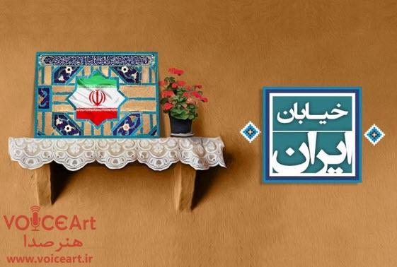 «خیابان ایران» به استقبال هفته دفاع مقدس می رود