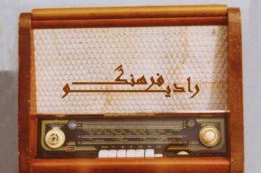 ثبت ملی مراسم عید قربان روستای خورونده سوژه برنامه رادیویی