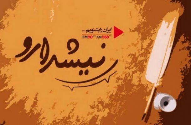 مرور مجله های طنز ایران در «نیشدارو»