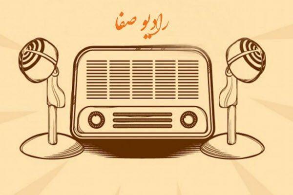 «مد و مدگرایی» از زبان رادیو صفا