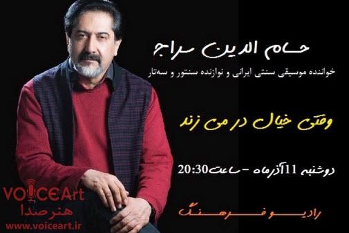 حسام الدین سراج در «وقتی خیال در می زند»