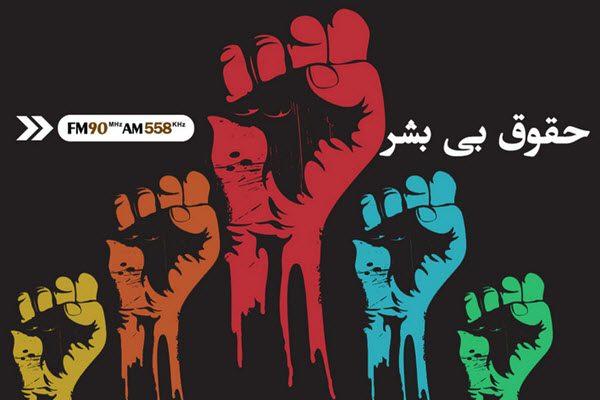 «حقوق بی بشر» در رادیو ایران
